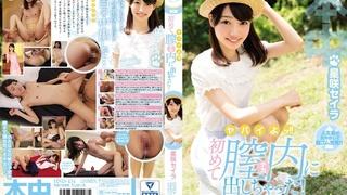 ヤバイよッ!!初めて膣内に出しちゃった! 星咲セイラ HND-434