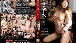 一妻多夫 AV女優の夫 澤村レイコ