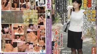 おらの母さんを京都でナンパして寝盗っておくれやす 古都の美人妻金沢美樹44歳 OFKU-036