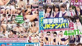 修学旅行のJKナンパ!Vol.02 ~Welcome to TOKYO 旅の恥は掻き捨て~ ULT-156 - 1