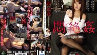 悶絶姦 ~狂気の絶頂に堕ちて~ 香西咲 RBD-839