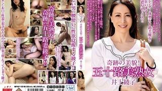 奇跡の美貌!五十路美熟女 井上綾子 PAP-159