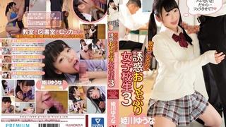 彼氏がいるのに誘惑おしゃぶり女子校生 3 姫川ゆうな PGD-946