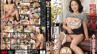 近親相姦 五十路のお母さんに膣中出し 永山麗子 AED-132