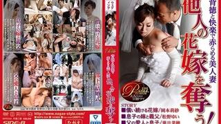背徳と快楽で赤らめる美人妻 他人の花嫁を奪う! NSPS-554