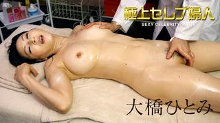 大橋ひとみ 極上セレブ婦人 Vol.12 022217-378