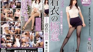 CFNM 着衣の極意 桜井彩 AVSA-039