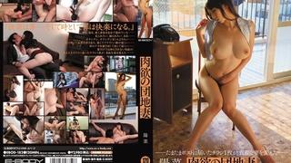 [HD] EBOD-182 肉欲の団地妻 陽菜 2