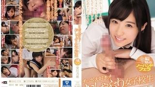 チ○ポ大好きッ!おしゃぶり女子校生 栄川乃亜 MIAE-018