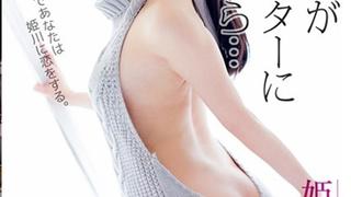 【VR】姫川ゆうな カノジョがあのセーターに着替えたら…かわいさ全開!大興奮中出しSEX! 姬川優奈