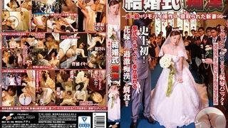 結婚式痴漢 ~夫の前でリモバイ操作され寝取られた新妻たち~ NHDTB-052