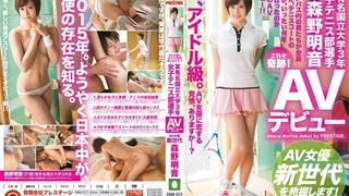 RAW-013 某有名国立大学3年女子テニス部選手 AVデビュー AV女優新世代 森野明音