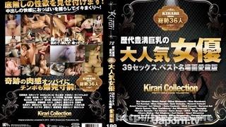 MKD-S72 KIRARI 72 歴代豊満巨乳の大人気女優39セックス、ベスト名場面愛蔵版  波多野結衣, 小澤マリア, 鈴木さとみ, 総勢36人