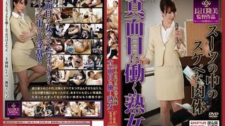 スーツの中のスケベな肉体 真面目に働く熟女 澤村レイコ