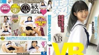 【VR】制服美少女と性交 あまね弥生