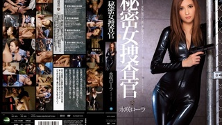 IPZ-385 秘密女捜査官 水咲ローラ
