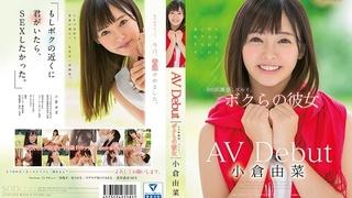 小倉由菜 AV Debut STAR-854