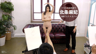 [無碼中文字幕] 一本道 031816_264北條麻妃來當裸體素描模特兒啦!