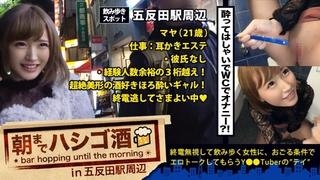 300MIUM-146 朝までハシゴ酒 07 in 五反田駅周辺 まやちゃん 21歳 耳かきエステのスタッフ