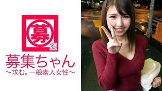 261ARA-255 募集ちゃん ~求む。一般素人女性~ せな 24歳 大学生