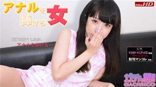 Heydouga 4037-PPV362 ガチん娘 早智子 – 【ガチん娘! 2期】 アナルを捧げる女39