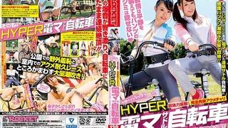 [中文字幕]  RCTD-026 HYPER電動按摩棒腳踏車
