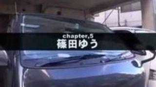 巨乳 篠田ゆう 枕営業 乳 車